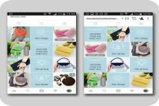 Создам красивое и продающее оформление Вашего аккаунта Instagram 11 - kwork.ru