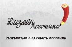 Отрисую логотип в векторе 12 - kwork.ru