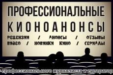 отредактирую/обработаю ваши мемуары 3 - kwork.ru