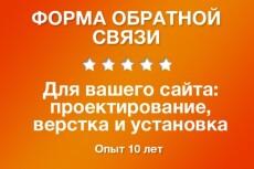 сверстаю адаптивный Landing Page (до 5 экранов) по PSD-макету 11 - kwork.ru