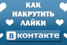 Подберу, размещу, оформлю 35 постов 4 - kwork.ru