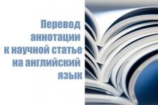 Наберу англоязычный текст 6 - kwork.ru