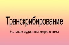 Напечатаю текст с рукописного 3 - kwork.ru