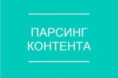 Настрою парсер под любой сайт 23 - kwork.ru