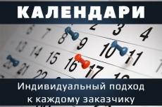 Сверстаю рекламный модуль для газет и журналов 11 - kwork.ru