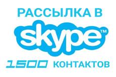 Вышлю Ваш сайт или рекламу 1000 подписчикам в письмах 4 - kwork.ru