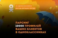 1200 участников в группу в одноклассниках 3 - kwork.ru
