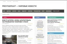 Скопирую сайт целиком 8 - kwork.ru