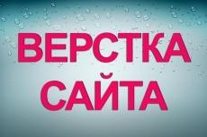 Адаптирую сайт под мобильные устройства 3 - kwork.ru