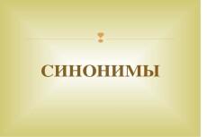 Повышение оригинальности текста 32 - kwork.ru