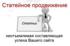 +250 открытых ссылок с незаспамленных сайтов 10 - kwork.ru