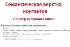 Создам и настрою robots.txt и sitemap.xml 3 - kwork.ru