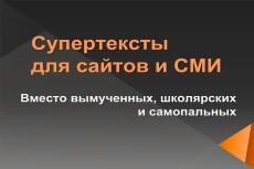 Информационные LSI, СЕО статьи для блогов 17 - kwork.ru