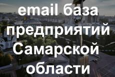 Соберу базы предприятий со сбором email адресов из открытых источников 7 - kwork.ru