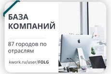 База компаний города или отдельного региона Pоссии 10 - kwork.ru