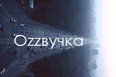 Озвучу текст любой сложности и характера для рекламы 6 - kwork.ru