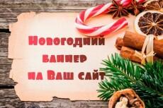 Сделаю баннер на сайт 7 - kwork.ru