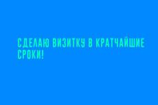 Оформлю канал Twitch 22 - kwork.ru