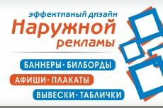 Дизайн баннера для печати 14 - kwork.ru