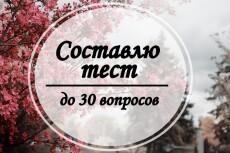 Быстро и качественно выполню рерайт текста 17 - kwork.ru