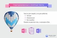 Напишу оригинальный интересный текст 41 - kwork.ru