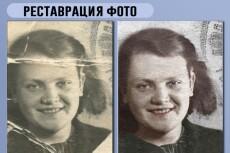 Реставрация и ретушь старых фотографий любой сложности 24 - kwork.ru