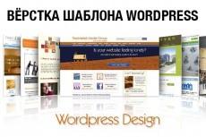 Доработаю WordPress 6 - kwork.ru