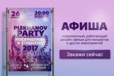 Красивая и информативная афиша для ваших мероприятий 27 - kwork.ru