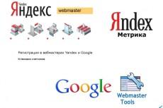 Регистрация сайта в вебмастерах Yandex и Google 19 - kwork.ru