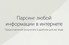 Парсинг сайтов, интернет-магазинов 7 - kwork.ru