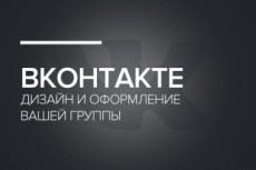 Нарисую изображение для группы в социальных сетях 10 - kwork.ru