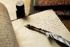 Напишу сценарий в стихах к любому мероприятию 13 - kwork.ru