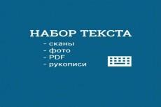 Набор текста, расшифровка аудио и видео записей 7 - kwork.ru