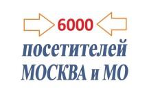 Качественный трафик. 5000 посетителей из Москвы и области 9 - kwork.ru