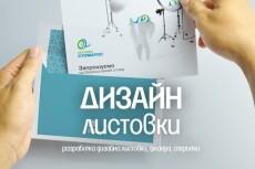 Сделаю листовку 36 - kwork.ru