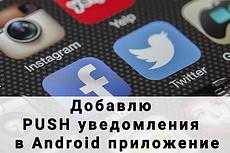 Добавлю пуш уведомления в Ваше приложение iOS 4 - kwork.ru