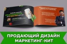 Создам дизайн для наружной рекламы 64 - kwork.ru