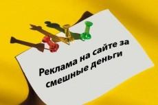 Проведения Акции в инстаграме 8 - kwork.ru