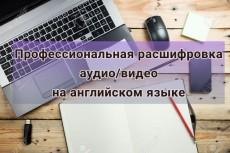 Качественно расшифрую аудио/видео 4 - kwork.ru