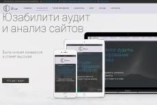 Юзабилити и UX 34 - kwork.ru