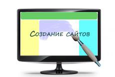 Сайт-визитка 27 - kwork.ru