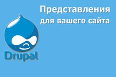 Помогу с Drupal. Создам представление Views 15 - kwork.ru