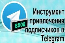 Мануал по созданию 100000 аккаунтов в Telegram 2 - kwork.ru