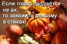 напишу стихотворение на любую тему 8 - kwork.ru