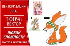Создам иллюстрацию к Вашему тексту 15 - kwork.ru