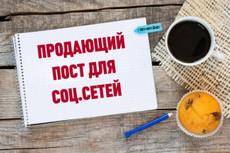 Напишу 10 постов в неделю 7 - kwork.ru