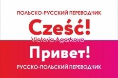 Сделаю грамотный перевод любого текста En/Ru и Ru/En 7000 зн. 5 - kwork.ru