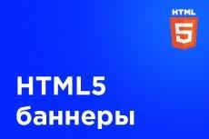 Сделаю 2 баннера 14 - kwork.ru
