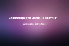 Регистрация домена и хостинга плюс 3 бесплатных месяца и другие бонусы 9 - kwork.ru