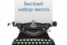 Если нужен текст из аудио, Вам сюда 4 - kwork.ru